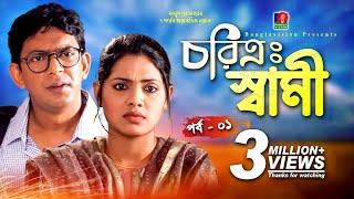 Charitra Shami-চরিত্র: স্বামী | Chanchal Chowdhury | Tisha | Bangla Eid Natok | 2018 | Part-1