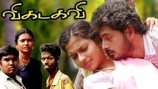 Vikadakavi Tamil Full Movie | Amala Paul | Sathish | Tamil Hit Full Movies | AP International