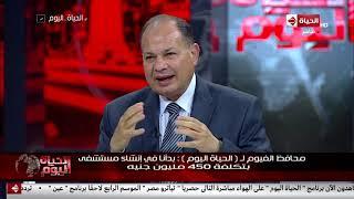 الحياة اليوم - محافظ الفيوم: 164 قرية في المحافظة و48 قرية فقط هي التي بها صرف صحي