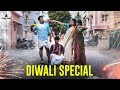 Eruma Saani   Diwali Special