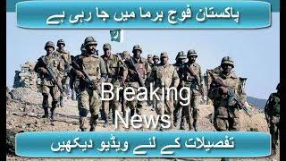 Pakistan Army Going To Burma For Saving Muslims Urdu Video