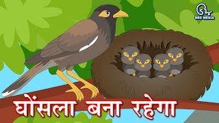 Hindi Animated Story - Ghosla Bana Rahega | घोंसला बना रहेगा | Importance of Bird in Human Life