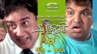 Graduate | Drama Serial | Epi 76 - 80 || ft Zahid Hasan | Tisha | Hasan Masud | Faruk Ahmed