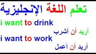 """تعلم اللغة الإنجليزية بسهولة : تركيب جمل بإستعمال """"i want"""""""
