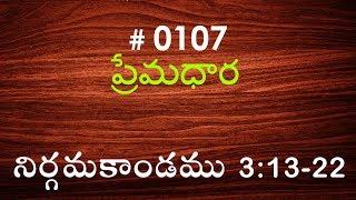 Exodus నిర్గమకాండము  - 3:13-22 (#0107) Telugu Bible Study Premadhara RRK