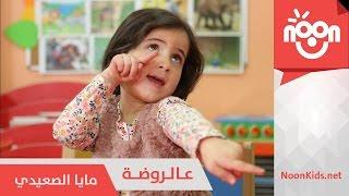 عالروضة - مايا الصعيدي | 3arrawdah - Maya Alsaedi