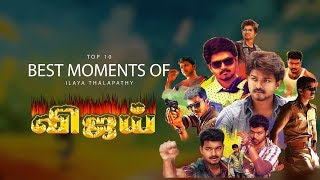 Top 10 BEST MOMENTS OF ILAYA THALAPATHY VIJAY  | Ft. Varun | Countdown | Madras Central