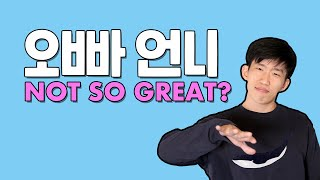 Downsides of the Oppa, Eonni culture in Korea [TalkToMeInKorean]