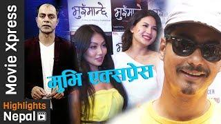 MOVIE XPRESS EP 439 | Report On  Bhui Manchhe, A Mero Hajur 2, Panchebaja | Paras Paudel