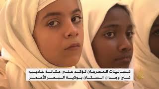 حلايب.. هم وطني لسكان ولاية البحر الأحمر السودانية