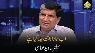 CapitalTV: Our Time Has Gone: Javed Abbasi PMLN