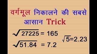 वर्गमूल निकालने की सबसे आसान और सरल trick ( how to find square root in a second )