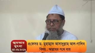 জুমআর খুৎবা : প্রফেসর ড. মুহাম্মাদ আসাদুল্লাহ আল-গালিব, বিষয় : আল্লাহর পথে ব্যয়