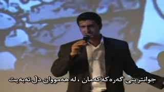 Mohsen Lorestani-Layla Jan-Kurdish Subtetle - موحسین لۆرستانی - لایلا جیان - ژێرنوسکراوی کوردی