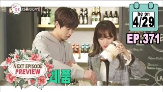[Preview 따끈 예고] 20170429 We got Married4 우리 결혼했어요 - EP.371