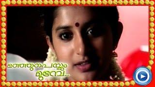 Malayalam Full Movie - Manjupeyyum Munpe - Part 10 Out Of 18 [HD]