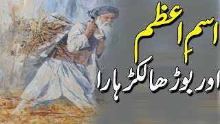 Ism-e-Azam || Story Of Lumber Man || اسم اعظم  || Islamic Stories Rohail Voice