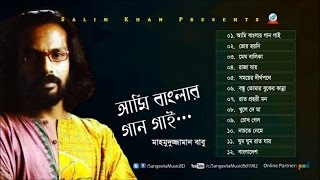 Mahmuduzzaman Babu - Ami Banglar Gaan Gai | Bangla New Song | Sangeeta