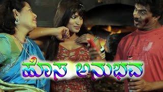 Latest Kannada Movie Trailer | Hosa Anubhava | Kannada Movie Trailer | New Kannada Movie 2017