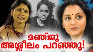 'ആമി'ക്കെതിരെ ദീപ നിശാന്ത് | deepa nisanth talks about manju warrior acting on aami !