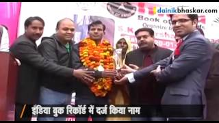Satish Boy from Karnal Hariyana Made his Name in India Books of Records