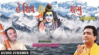 HEY SHIV SHAMBHU GUJARATI SHIV BHAJANS BY HEMANT CHAUHAN I FULL AUDIO SONGS JUKE BOX