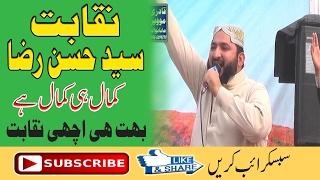 Syed Hasan Raza Kazmi Naqabat 2017 | Naqabat 2017 | Best Naqabat 2017
