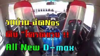 All New D-max รถบ้าน ฉีดNos โครตแรง !!