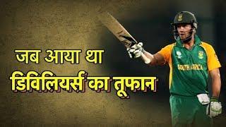 Throwback: When ABD Scored Fastest ODI Ton | Sports Tak