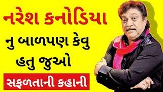 Naresh Kanodia Biography In Gujarati | Success Story |Gujarati Story | Actor