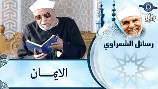 الشيخ الشعراوي |  الايمان