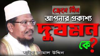 Islamic Bangla waz Mahfil By Mawlana Shaikh Jamal Uddin, সুড়িকান্দি, বড়লেখা, মৌলভীবাজার .