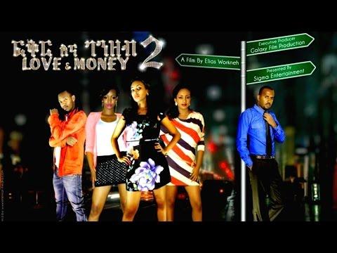 Ethiopian Movie Trailer - Fikirna Genzeb #2 (ፍቅር እና ገንዘብ)  2015