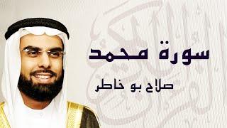 القرآن الكريم بصوت الشيخ صلاح بوخاطر لسورة محمد