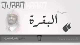 سورة البقرة - القارئ- ياسر الدوسري | Quran Karim