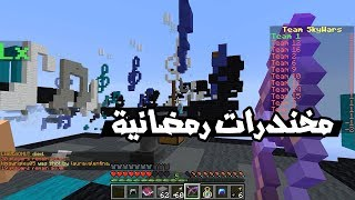 Minecraft - SkyWars Teams #4: فصلة رمضان