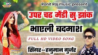 Singer Hanuman Gurjar !! FULL HD VIDEO SONG !! चढ मेंडी सु झांक भाएली बदमाश ।। सिंगर हनुमान गुर्जर