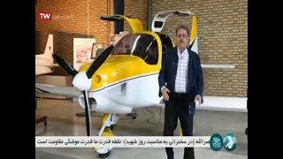 Iran HF Dorna Aircraft co. made Single Propeller plane شركت درنا سازنده هواپيماي تك پروانه ايران