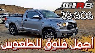 اجمل فلوق في طعوس ال خ ا م س ة  RB 306 رواد بحره