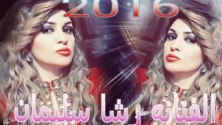 الفنانه رشا سليمان 2016