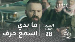 مسلسل الهيبة - الحلقة 28 - حين يهدد جبل