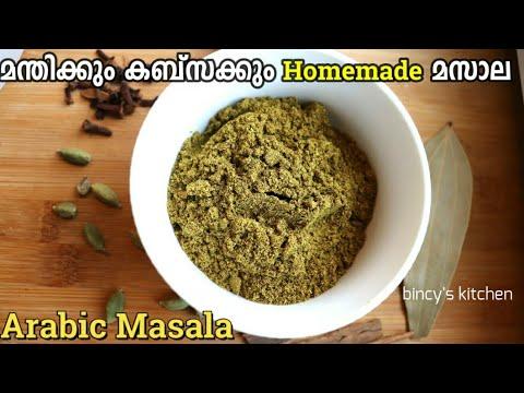 Xxx Mp4 മന്തി കബ്സ മസാല അറബിക് മസാല പൊടി Arabic Masala Powder Recipe In Malayalam Manthi Kabsa Masala 3gp Sex