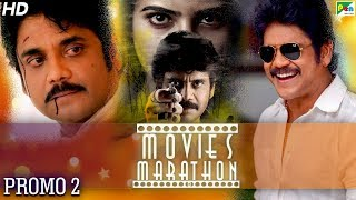 Nagarjuna Akkineni (HD) | Movies Marathon – Promo 2 | Releasing 25th August