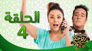 يوميات زوجة مفروسة أوي ج 2 HD - الحلقة ( 4 ) الرابعة بطولة داليا البحيرى / خالد سرحان