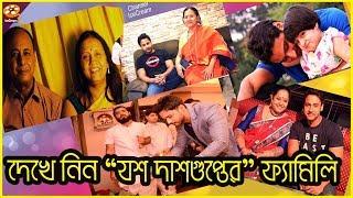 দেখে নিন অভিনেতা যশ দাশগুপ্তর বাবা মাকে । Yash Dasgupta Family | Yash Dasgupta | Channel IceCream