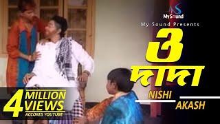 O Dada | Nishi/Akash | Bangla New Song | Mysound BD