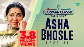 Weekend Classic Radio Show | Asha Bhosle Special | Marathi | RJ Sanika