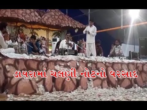 Xxx Mp4 Rajkot ડાયરામાં અધધધ રૂપિયાનો થયો વરસાદ Mayabhai Ahir પર ઓળઘોળ થયાં ચાહકો Vtv News 3gp Sex