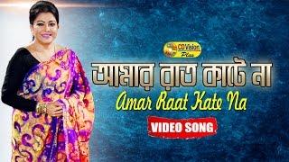 Amar Rat Katena Ghum Asena | HD Movie Song | Ilias Kanchan & Diti | CD Vision