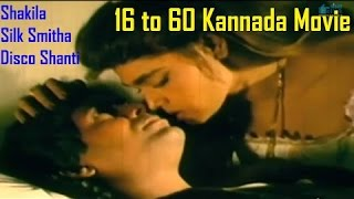 Kannada Hot Movie 16 to 60 | Bold & Superhot | Shakeela, Silk Smitha, Disco Shanthi | Upload 2016
